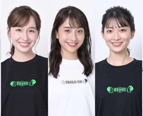 TBS新人アナ「お笑いの日2021」でダウンタウンと初共演 各番組担当アナも決定