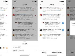 Instagram、いじめ対策で新機能 コメント一括削除・タグ付けブロックを追加