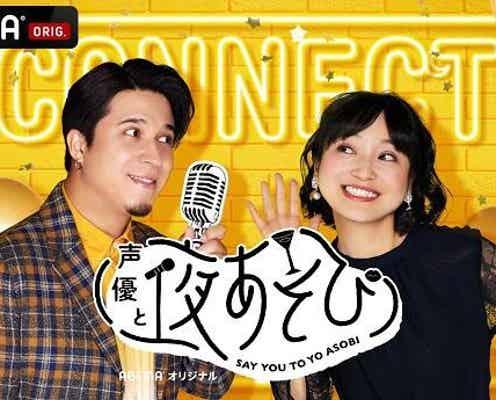 金田朋子と木村昴がMCの「声優と夜あそび 繋」にYouTuberのスカイピース、5夜連続でゲスト出演