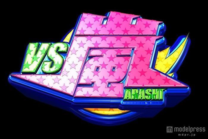 嵐×ジャニーズWEST、「VS嵐」でバラエティー番組で初共演【モデルプレス】