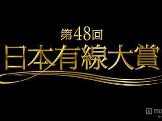 AKB48、三代目JSB、西野カナらが受賞 「第48回日本有線大賞」各賞発表