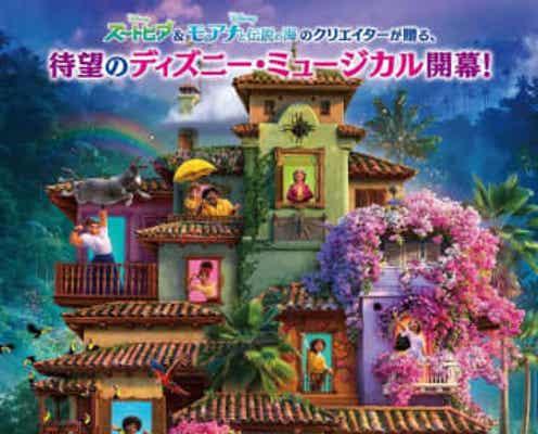 ディズニー新作『ミラベルと魔法だらけの家』11・26に公開決定!日本版特報も公開に
