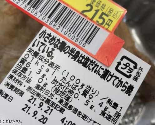 スーパーで並べられている惣菜をよく見ると まるでラノベのタイトルのようだと話題