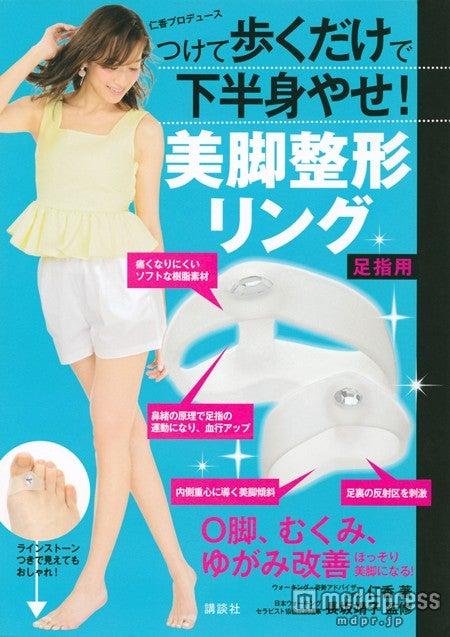 仁香「つけて歩くだけで下半身やせ 美脚整形リング」(講談社、2015年6月9日発売)