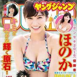 「週刊ヤングジャンプ」1号 表紙:ほのか(C)唐木貴央/週刊ヤングジャンプ