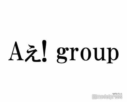 ジャニーズJr.2021年下半期運勢ランキング、Aぇ! group4人がトップ10入り 1位は末澤誠也