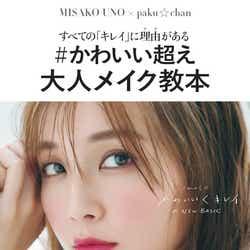 宇野実彩子メイク本『すべての「キレイ」に理由がある #かわいい超え 大人メイク教本』(画像提供:講談社)