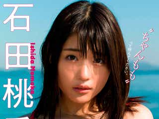 石田桃香「週プレ」初表紙 たわわバストで魅了