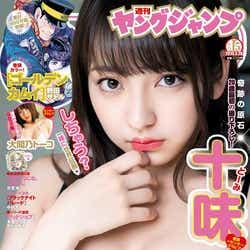 3月14日発売「週刊ヤングジャンプ」15号/表紙:十味(C)Takeo Dec./集英社