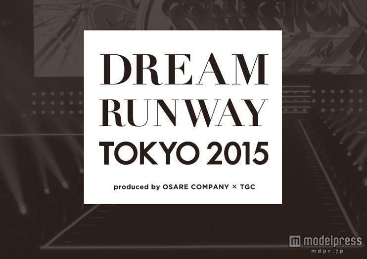 次世代ファッションデザイナー発掘「DREAM RUNWAY TOKYO 2015」ファイナリスト発表【モデルプレス】
