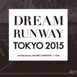 次世代ファッションデザイナー発掘「DREAM RUNWAY TOKYO 2015」ファイナリスト発表