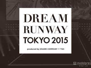 次世代ファッションデザイナー発掘「DREAM RUNWAY TOKYO 2015」審査員発表
