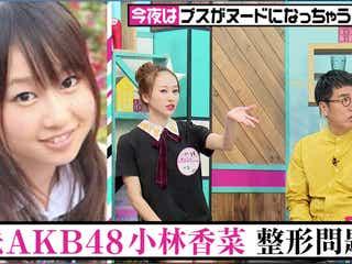 整形公表の元AKB48小林香菜、ビフォー写真公開で詳細語る
