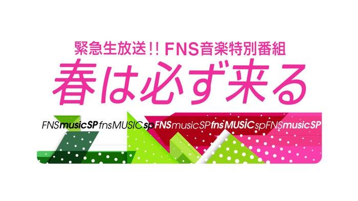 『緊急生放送!!FNS音楽特別番組 春は必ず来る』(提供写真)