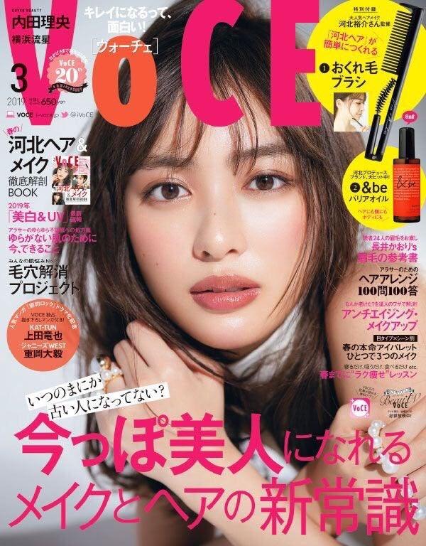「VOCE」3月号、付録あり(講談社、2018年1月22日発売)表紙:内田理央(提供画像)