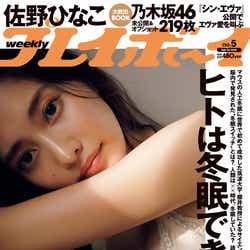 「週刊プレイボーイ」5号(1月18日発売)表紙:佐野ひなこ(C)三宮幹史/週刊プレイボーイ