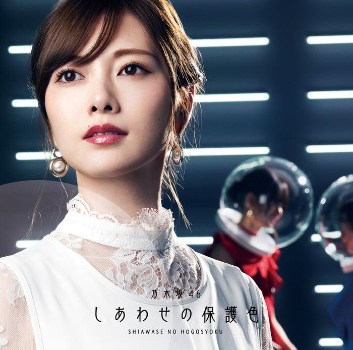 乃木坂46「しあわせの保護色」(3月25日発売)初回仕様限定盤 Type-A (提供画像)