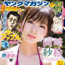 「週刊ヤングマガジン」9号 表紙:岡崎紗絵(C)佐藤佑一 /ヤングマガジン