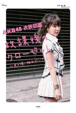 『AKB48衣裳図鑑 放課後のクローゼット~あの頃、彼?がいたら~』(宝島社)/表紙:宮脇咲良(C)AKS/TAKARAJIMASHA