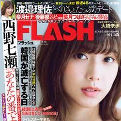 「週刊FLASH」表紙:渡邉理佐(写真:前康輔)(C)光文社/週刊FLASH