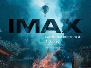 『るろ剣』佐藤健&武井咲&新田真剣佑、IMAXと4DX体験!特別映像公開