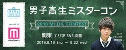 「男子高生ミスターコン2018」SNS審査スタート(関東エリア)
