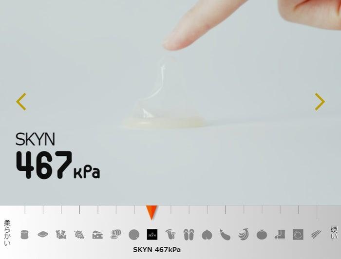 「SKYN」はエリンギよりも柔らかい467kPa(弾性率を表す数値)