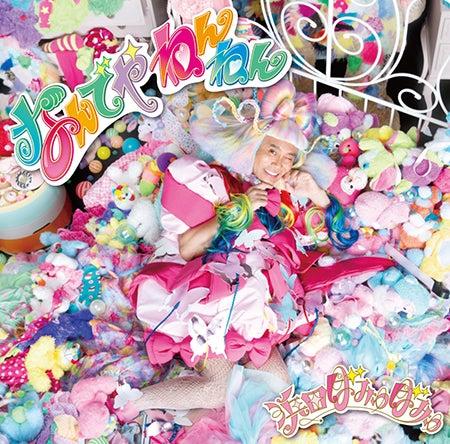 浜田ばみゅばみゅデビューシングル「なんでやねんねん」(12月16日発売)ジャケット