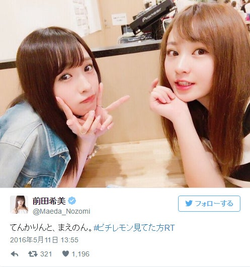8年ぶりに再会した前田希美(左)とてんちむ(右)/前田希美Twitterより