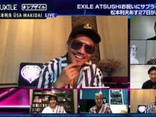 『シブザイル』EXILE ATSUSHIが生放送にサプライズ登場!松本利夫の誕生日をリモートで祝福