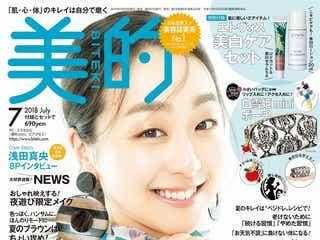 浅田真央「美的」で美容誌初表紙 スキンケア・メイク・プライベートに迫る