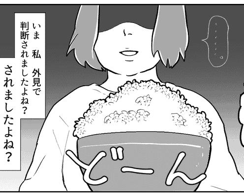 <ダイエット宣言>きっかけは……「大盛りライス!」ぽっちゃりママの大逆襲【前編まんが】