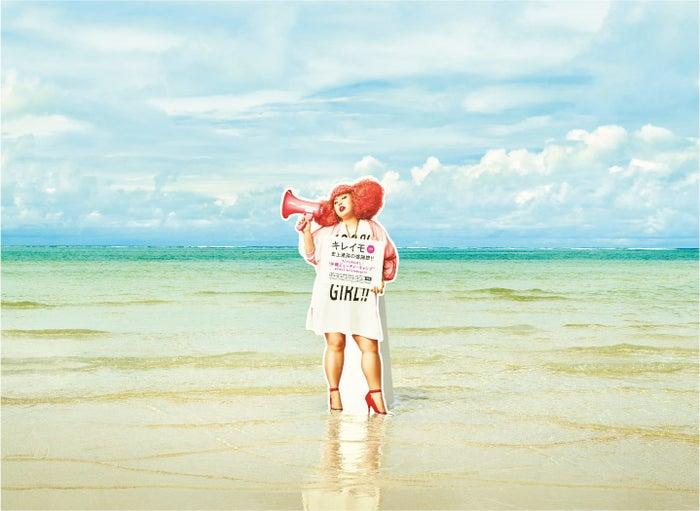 「キレイモ史上最高の感謝祭!!」で沖縄ビューティーキャンプが当たる