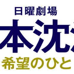 『日本沈没―希望のひと―』(C)TBS