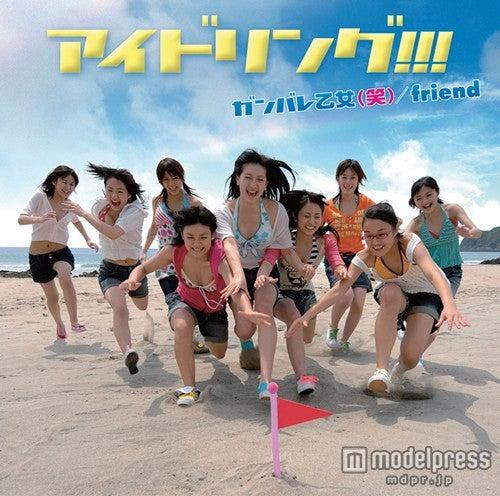 アイドリング!!!デビューシングル「ガンバレ乙女(笑)/friend」(2007年7月11日発売)