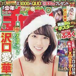 沢口愛華「週刊少年チャンピオン」2021年1月7日号(C)Fujisan Magazine Service Co., Ltd. All Rights Reserved.