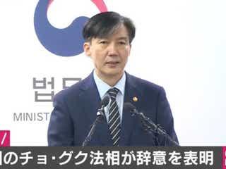 韓国のチョ・グク法相が辞意を表明 家族への捜査に「あまりに申し訳ない」