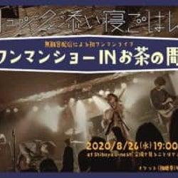 リュックと添い寝ごはん、Shibuya O-nestでの初ワンマンライブを無観客配信決定