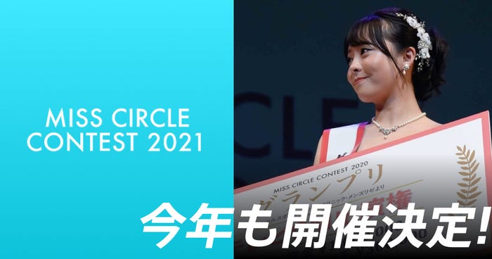 「MISS CIRCLE CONTEST 2021」(提供写真)