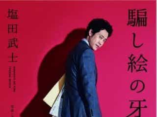 塩田武士の小説「騙し絵の牙」発売、大泉洋×松岡茉優が映画撮影現場からコメント