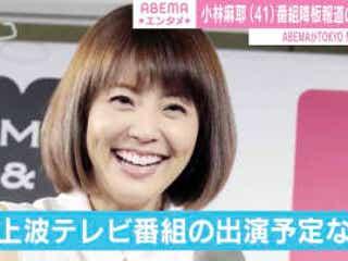 """小林麻耶の""""司会降板""""報道をTOKYO MXが否定「事実ではない」"""