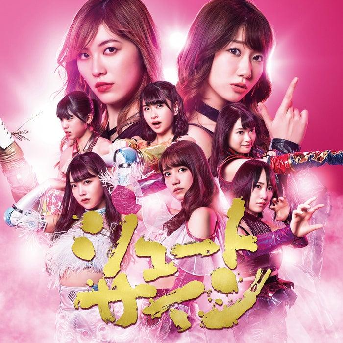 AKB48「シュートサイン」(2017年3月15日発売)初回限定盤C(C)AKS