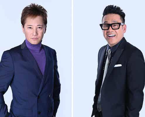 中居正広&宮川大輔、MC初タッグで新番組 恋愛リアリティートークショー