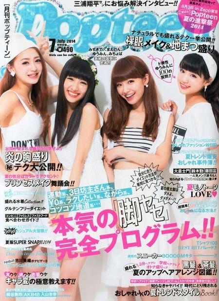 「Popteen」7月号(角川春樹事務所、2014年5月31日発売)表紙左から:池田美優、前田希美、西川瑞希、志田友美
