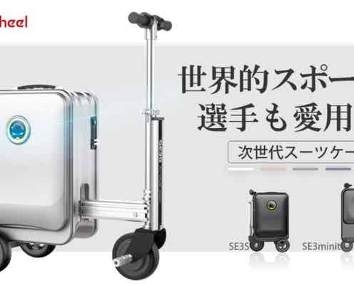 """乗って移動できる""""スーツケース""""で旅が快適に!最高時速13kmを実現し、モバイルバッテリーにもなる"""