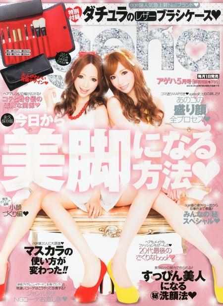 「小悪魔ageha」5月号(インフォレスト、2013年4月1日発売)表紙:八鍬里美、愛沢えみり