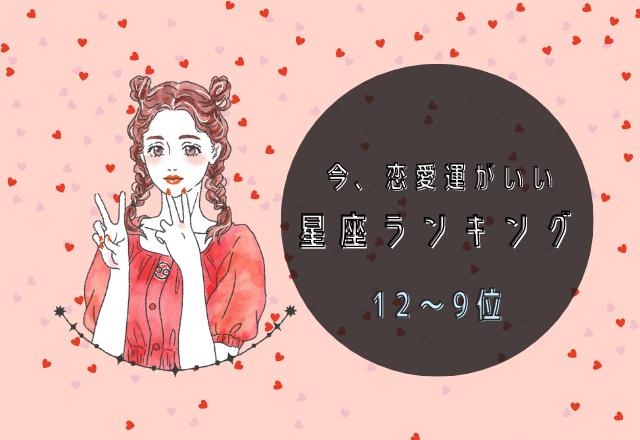 今、恋愛運がいい星座ランキング(12位~9位) - モデルプレス