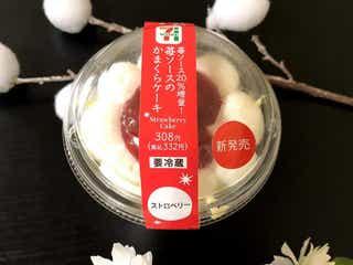 【セブンスイーツ】まるでパフェのようなスイーツ「苺ソース20%増量!苺ソースのかまくらケーキ」を食べてみた!