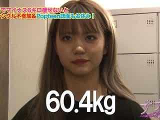 「Popteen」ゆあてぃー、1ヶ月で6キロのダイエットに挑戦 MAGICOURメンバーに抜き打ち体重測定