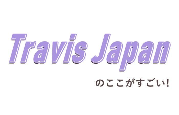 ジャニーズJr.「Travis Japan」のココがすごい!/モデルプレス読者アンケート